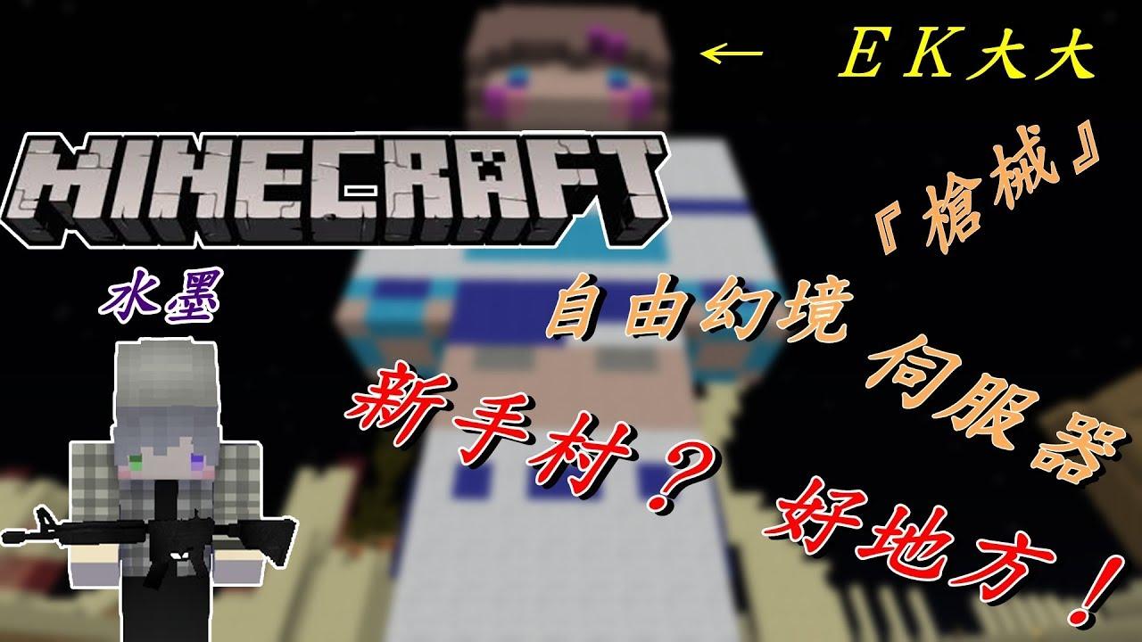 【Minecraft】自由幻境《槍械》伺服器『新手村? 好地方!』EP.1【水墨】 - YouTube