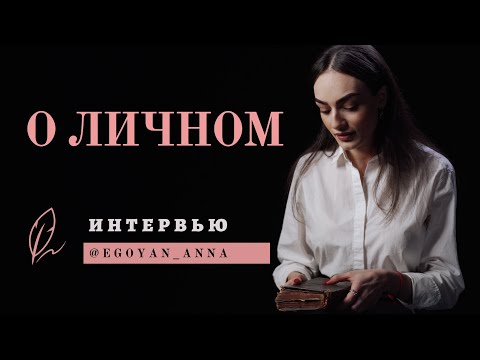 Anna Egoyan. Анна Егоян - О личном