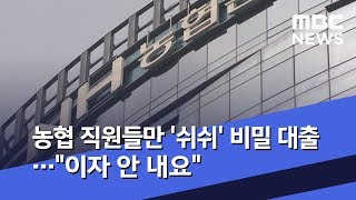 """농협 직원들만 '쉬쉬' 비밀 대출…""""이자 안 내요"""" (2019.10.07/뉴스데스크/MBC)"""