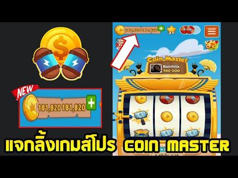 สอนโปรเกมส์ Coin Master ได้เงินเยอะมากกับสปินฟรี ได้จริง100%