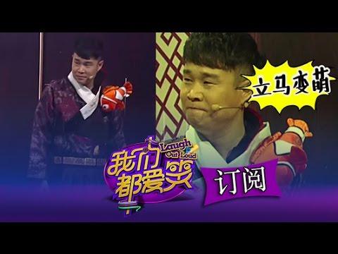 我们都爱笑 Laugh Out Loud 小沈阳化身锦衣卫被猛男压趴 Little Shenyang Becomes Blades【湖南卫视官方版1080P】20140906