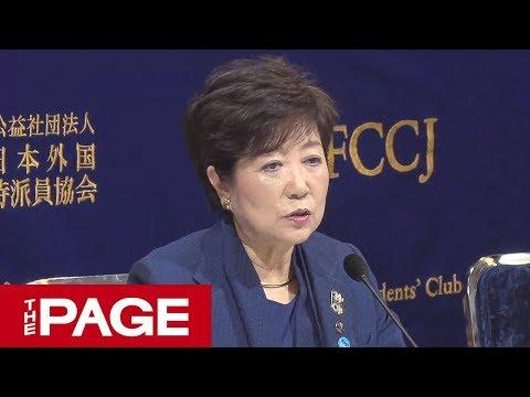 小池百合子知事が外国特派員協会で会見 「2020年の東京」テーマ(2019年2月18日)