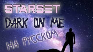 STARSET DARK ON ME COVER BY SKG НА РУССКОМ