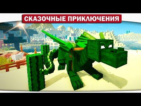 21. Куча цветов и дракон для Диллерона!! - Сказочные приключения (Minecraft Lets Play)