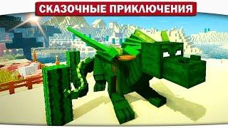 21. Куча цветов и дракон для Диллерона!! - Сказочные приключения (Minecraft Let's Play)