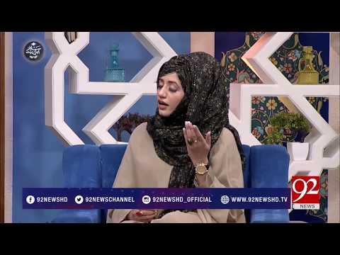 Manqabat :Hazrat Fatima (RA)  - 09 March 2018 - 92NewsHDPlus