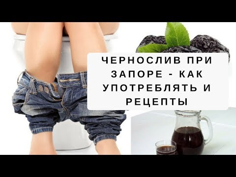 Чернослив при запоре - как употреблять и рецепты