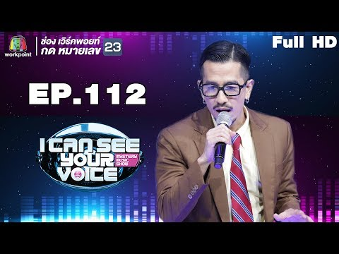 I Can See Your Voice -TH | EP.112 | 25 Hours  | 11 เม.ย. 61 Full HD