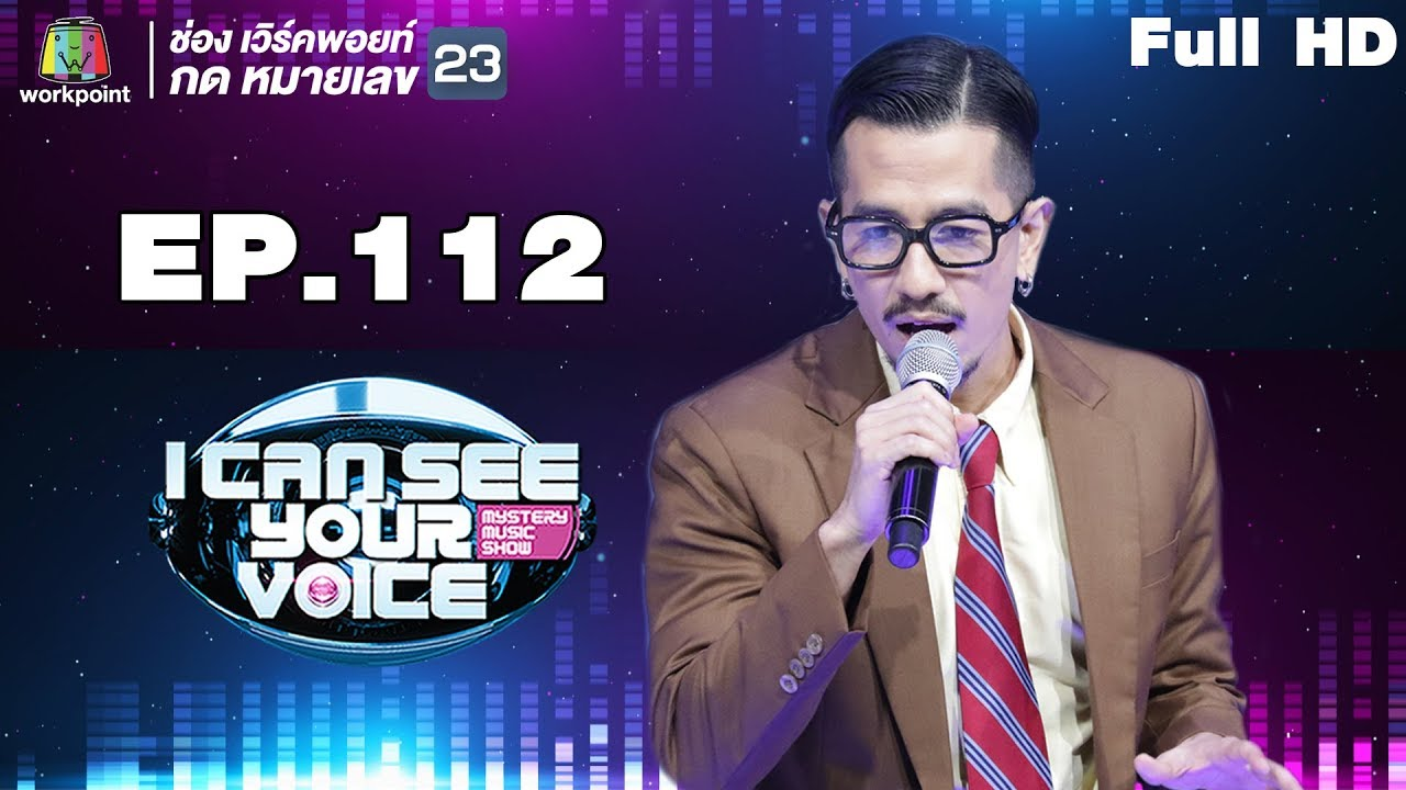 Download I Can See Your Voice -TH | EP.112 | 25 Hours  | 11 เม.ย. 61 Full HD