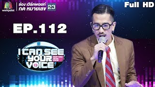 I Can See Your Voice TH EP 112 25 Hours 11 เม ย 61 Full HD