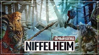 СНЗ - Суровое Нордское Залипание ● Niffelheim