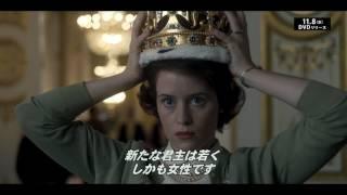 「ザ・クラウン シーズン1」2017年11月8日(水)DVD発売 / 同日DVDレンタル開始 ヴァネッサカービー 検索動画 2