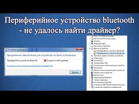 Периферийное устройство Bluetooth - не удалось найти драйвер?