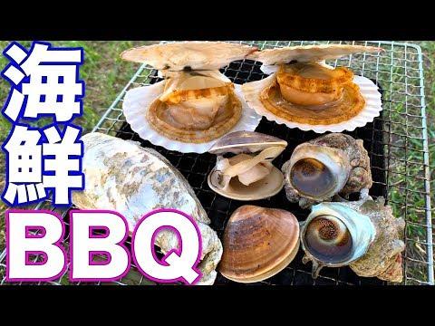一斗缶で海鮮BBQしてみた!