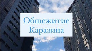 Общежитие Харьковского национального университета имени В. Н. Каразина • Общага Каразина cмотреть видео онлайн бесплатно в высоком качестве - HDVIDEO