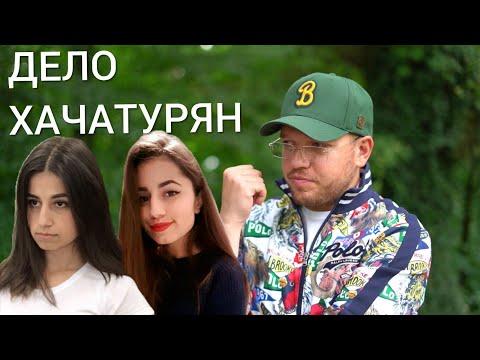 ДЕЛО СЕСТЁР ХАЧАТУРЯН