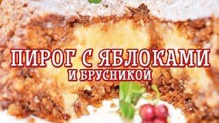 Пирог с яблоками и брусникой — Вкусные рецепты