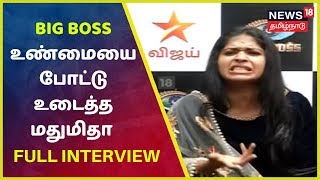 Bigg Boss உண்மையை போட்டு உடைத்த மதுமிதா   Bigg Boss Madhumitha Full Interview