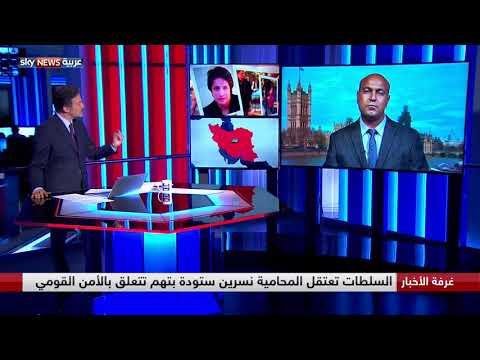 إيران.. انتهاكات بحق المعارضين والمدافعين عنهم  - نشر قبل 2 ساعة