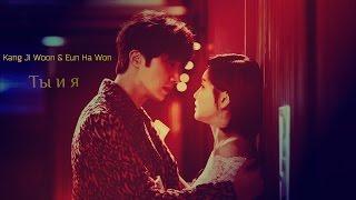 Kang Ji Woon & Eun Ha Won ❖ ты и я
