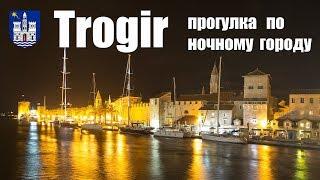 Хорватия:  Прогулка по ночному городу Трогир
