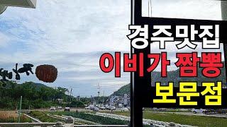 [경주맛집] 경주 보문단지 짬뽕맛집 이비가 짬뽕 추천