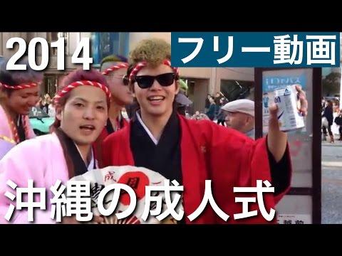 沖縄の成人式 [沖縄イベント]  2014年 1月