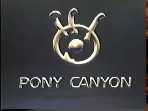 Viz Video/Pony Canyon (1997)