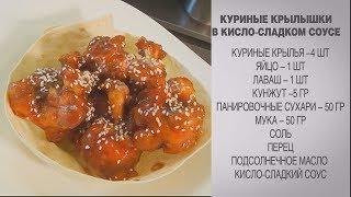 Куриные крылышки / Куриные крылья / Куриные крылья на сковороде / Куриные крылышки на сковороде