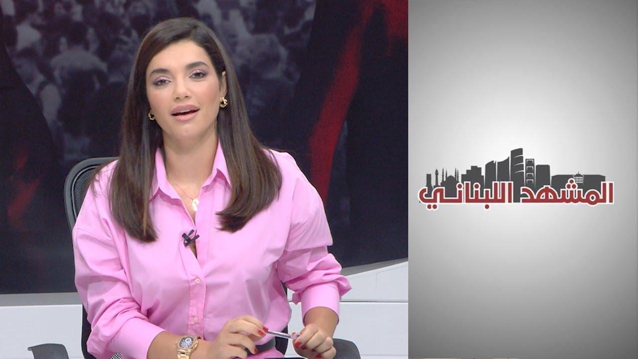 المشهد اللبناني - هل ستنقطع خدمات الإنترنت في لبنان؟  - نشر قبل 3 ساعة