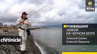 «Рокфишинг» зимой на Черном море. Алексей Шанин, Алексей Ивашков. Anglers Chronicle.