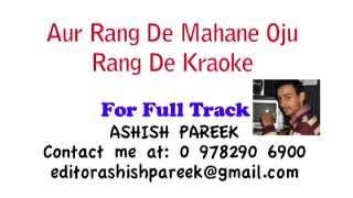 Aur Rang De Mahane Oju Rang De