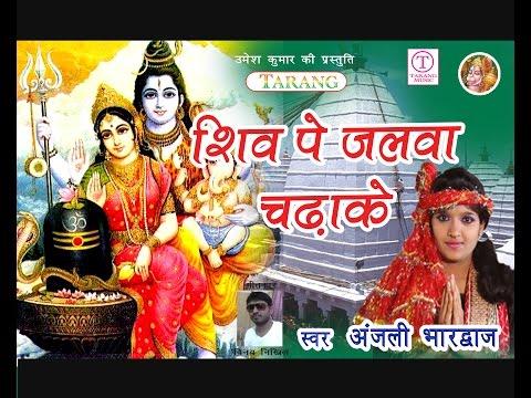 अंजली भारद्वाज बोलबम सभी गीत एक साथ  - शिव पे जलवा चढ़ाके || anjali bhardwaj bolbam audio song 2016