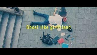 Ghost like girlfriend - 煙と唾