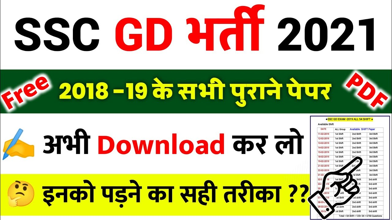 Download ssc gd previous year question paper pdf || ssc gd previous year question papers || PDF Download