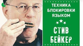 Техника блокировки языком на губной гармонике | Стив Бейкер