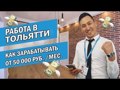 Работа в Тольятти. Как зарабатывать от 50000 рублей в месяц с удовольствием?