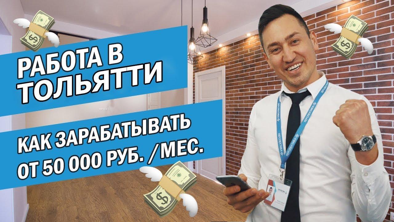 Работа в тольятти работа в москве без опыта и образования для девушек