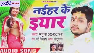 Ankush new bhojpuri hit song - naihar ke yaar phonawe pa rowat hoihe - latest song 2018