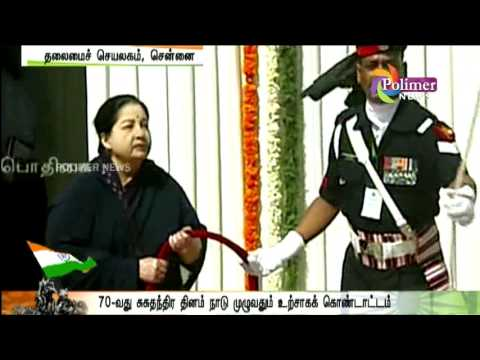 70th Independence Day ; CM J Jayalalithaa Hoists Flag at Chennai | Polimer News