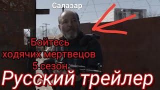 Бойтесь ходячих мертвецов 5 сезон|Русский трейлер