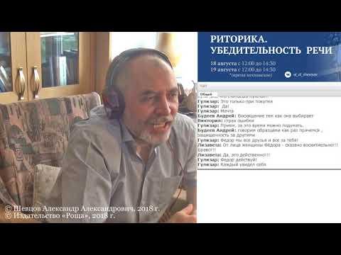 """Александр Шевцов. Как быть осознанным в беседе. Вебинар: """"Риторика Убедительность речи"""""""