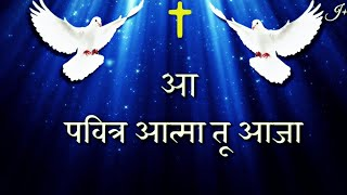Aa pavitra atma tu aja🕊 ✝(lyrics)| Jesus hindi song|Yeshu|Jesus loves you ❤