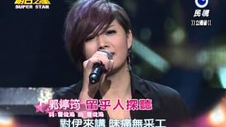 2013-02-16明日之星-藝人交流-郭婷筠=留乎人探聽
