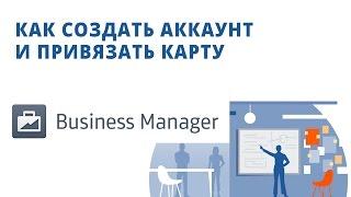 видео Как создать бизнес аккаунт в Facebook