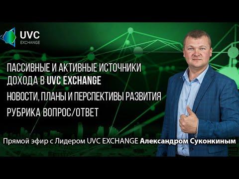 Пассивные и активные источники дохода в UVC Exchange! Новости, планы и перспективы развития!