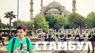 Пора валить в Стамбул!