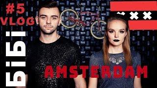Амстердам (Нідерланди)   БіБі ВЛОГ#5   Концерт гурту B&B project в Голандії   україномовний влог Video