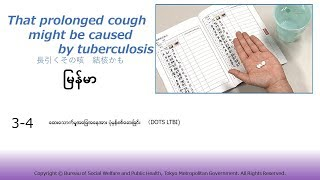 3-4 [Myanmar]服薬確認(DOTS LTBI)
