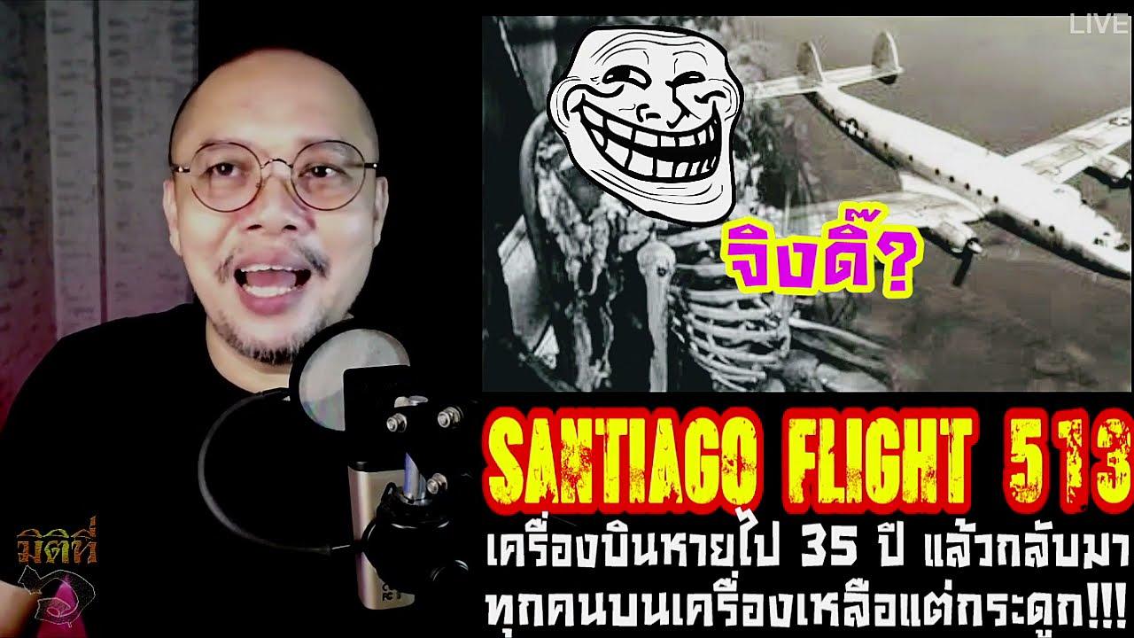 [FB Live] เครื่องบินหายไป 35 ปีแล้วกลับมา ผู้โดยสารเหลือแต่โครงกระดูก !!? เรื่องจริง ?